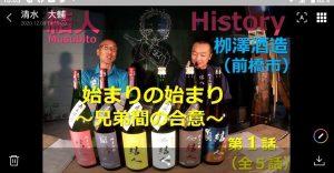結人 history(全5話)
